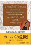 シャーロック・ホームズの回想 新訳シャーロック・ホームズ全集 光文社文庫