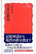 日本宗教史 岩波新書