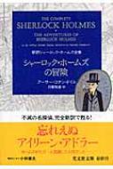 シャーロック・ホームズの冒険 新訳シャーロック・ホームズ全集 光文社文庫
