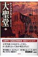 大聖堂 中 SB文庫