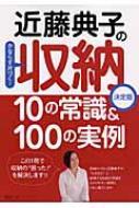 近藤典子の収納10の常識& 100の実例 かならず片づく! 別冊エッセ