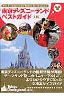 東京ディズニーランドベストガイド 第3版