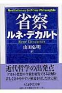 省察 ちくま学芸文庫