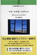 マイ・ロスト・シティー 村上春樹翻訳ライブラリー