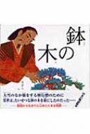鉢の木 日本の物語絵本