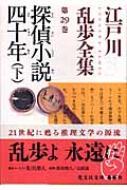 探偵小説四十年 江戸川乱歩全集 下 第29巻 光文社文庫