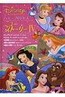 ディズニープリンセスニュー・ストーリー 4