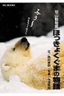 旭山動物園ほっきょくぐまの物語 MG BOOKS