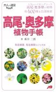 高尾・奥多摩植物手帳 大人の遠足BOOK