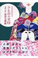 きものの文様 金沢の彩、加賀友禅編 AOGIRIはがきBOOK