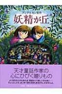 妖精が丘 児童図書館・文学の部屋