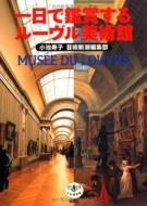 一日で鑑賞するルーヴル美術館 とんぼの本