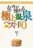 書籍/女性が憧れる極上温泉北海道ベスト110