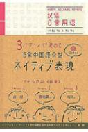 3パターンで決める 日常中国語会話ネイティブ表現