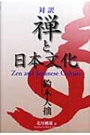 対訳 禅と日本文化