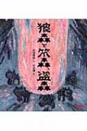 狼森と笊森、盗森 ミキハウスの宮沢賢治の絵本