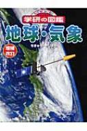 地球・気象 ニューワイド 学研の図鑑