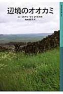 辺境のオオカミ 岩波少年文庫