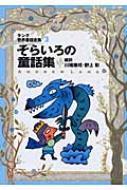 ラング世界童話全集 3 そらいろの童話集 偕成社文庫
