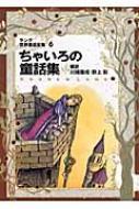 ラング世界童話全集 6 ちゃいろの童話集 偕成社文庫