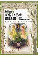ラング世界童話全集 5 くさいろの童話集 偕成社文庫