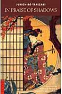 IN PRAISE OF SHADOWS 陰翳礼讃(英文版)TUTTLE CLASSICS