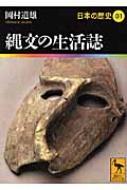 縄文の生活誌 日本の歴史 01 講談社学術文庫