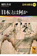 「日本」とは何か 日本の歴史 00 講談社学術文庫