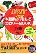 体脂肪が面白いほど落ちるカロリーBook メタボを迎え撃つ!全1500食品 SEISHUN SUPER BOOKS