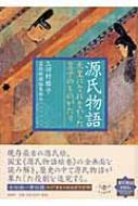 源氏物語 天皇になれなかった皇子のものがたり とんぼの本