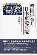 韓国併合と日本軍憲兵隊 韓国植民地化過程における役割