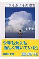 ニライカナイの空で 講談社文庫