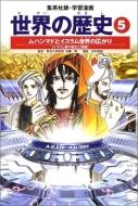 世界の歴史 5 集英社版・学習漫画 全面新版