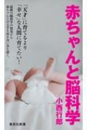 赤ちゃんと脳科学 集英社新書