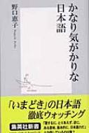 かなり気がかりな日本語 集英社新書