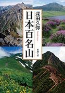 日本百名山 新潮文庫 改版