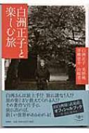 白洲正子と楽しむ旅 とんぼの本