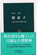韓非子 不信と打算の現実主義 中公新書