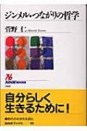 ジンメル・つながりの哲学 NHKブックス