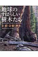 地球のすばらしい樹木たち 巨樹・奇樹・神木