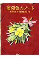 葡萄色のノート あかね・ブックライブラリー