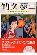 竹久夢二 大正モダン・デザインブック らんぷの本