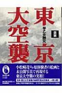 図説 東京大空襲 ふくろうの本