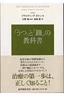 「うつ」と「躁」の教科書