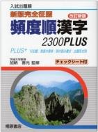新版完全征服頻度順漢字2300PLUS 改訂新版