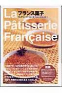 フランス菓子