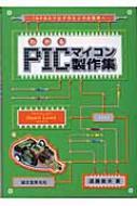 わかるPICマイコン製作集 16F84プログラミングの世界へ