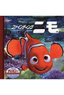 ファインディングニモ ディズニー・ゴールデン・コレクション