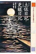 21世紀によむ日本の古典 4 土佐日記・更級日記
