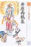 21世紀によむ日本の古典 14 井原西鶴集